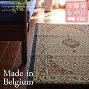 【 枚数 数量 限定 】【 送料無料 】 もてなす 玄関 に最良 ベルギー製 世界 最高級 ウィルトン織 玄関マット 「 ブリリアント 7517-920 」【約 67×120 cm】