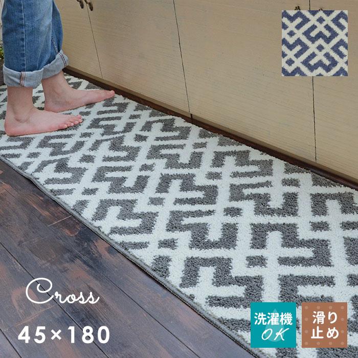 キッチンマット クロス 45×180 cm 洗える 滑り止め 大人 カワイイ 北欧 スタイル 送料無料