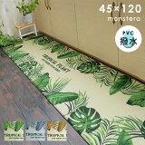 キッチンマット モンステラ 45×120 cm PVCキッチンマット 撥水 サッと 拭ける ハワイアン リーフ 柄 送料無料