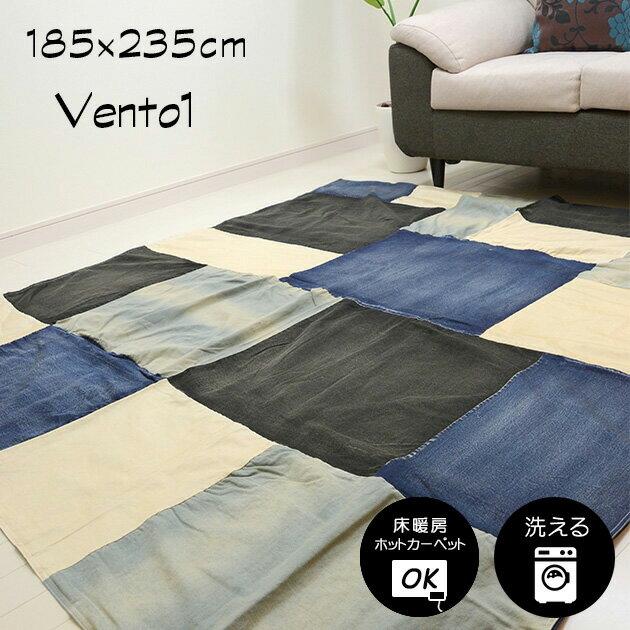 マルチカバー ヴェント1 185×235 cm こんなの欲しかった 洗える デニム ラグ 送料無料 p10