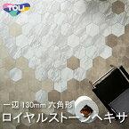 東リ 塩ビタイル ロイヤルストーンヘキサ (一辺130mm正六角形) ケース(64枚) FT 一辺130mm色柄サイズともに豊富な石目柄プリントタイル。