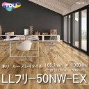 東リ LLフリー50NW-EX 高意匠 ルースレイタイル(置き敷きビニル床タイルFOA)NW-EXシリーズ 166.7mm × 1000mm / 333.3mm × 500mm(四面R面取)12枚入り(2平米)/1ケース単位の販売★送料無料(北海道、沖縄県、離島は除きます)(LL300エコ後継品)