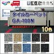 【東リ】タイルカーペット GA100N GAN125-189 GAN1007 GAN1207S 50cm×50cm施工が簡易で二重床の上に最適な裏面接着剤塗布タイプ。