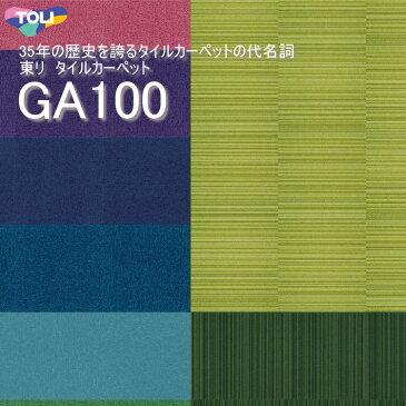 【GA100】【GA100S】【東リ】新色・新機能(強い防汚ナノクリン加工登場)タイルカーペット国内シェアNO1! 50cm×50cm 30年を超える歴史を誇るタイルカーペットの代名詞。★送料無料(北海道、沖縄県、離島は除きます。)