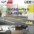 【東リ】タイルカーペット GA100W GA1301W-1305W GA1402W-1403 GA1701W-1709 GA1801W-1809 50cm×50cm細かなランダムストライプ柄。