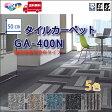 【東リ】タイルカーペット GA400N GA4001-4406S 50cm×50cm施工が簡易で二重床の上に最適な裏面接着剤塗布タイプ。