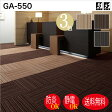 【東リ】タイルカーペットGA-550 GA5501-5503 50cm×50cm深みのある色合いのストライプをリップルで表現。高級感と落ち着きのある印象に仕上げました。