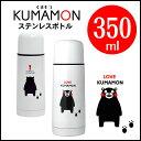 くまモン「 ステンレスボトル 350ml 」【IT】コード:(#9803651)保温・保冷対応 水筒...