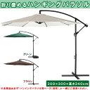 ガーデンパラソル 300cm「 ハンギングパラソル 」【FB...
