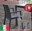 ガーデンチェア ラタン イタリア製「ステラ(肘付き)」【IT】2脚セット幅54×奥行55×高さ85cmブラック(#9879591)、グレー(#9879607)【代引・返品・変更・キャンセル不可】プラスチック 屋外 アウトドア