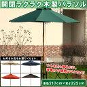 ガーデンパラソル 210 木製「 木製パラソル 210 」【...