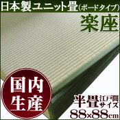 本格的な厚さの畳なら大きめサイズ!【置き畳】ユニット畳楽座サイズ:88×88cm(834009)