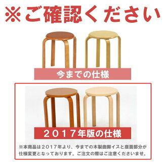 丸椅子木製木製曲脚イス6脚セット『21S6』【ITtm】約40×40×44cmナチュラル(#9849944x6),ブラウン(#9849942x6)木製椅子スタッキング曲げ脚曲脚スツール丸椅子円形チェア