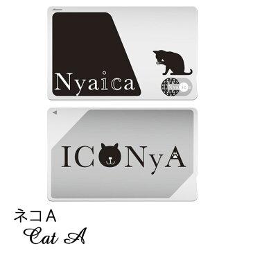 【Abeille】ICカードをおしゃれに「 ICカードステッカー2P 」【IT】サイズ:370×160×H360mm柄:5種類AVIC-650 2枚組 定期券 ICカード 電子マネー デコレーション おしゃれ かわいい大西賢製販