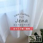 ミラー加工レースカーテン「ジェナ」【IT】100×133cm2枚組カラー:ホワイトミラー加工レースカーテン洗える洗濯可ウォッシャブルシンプル既製品アジャスターフック付き