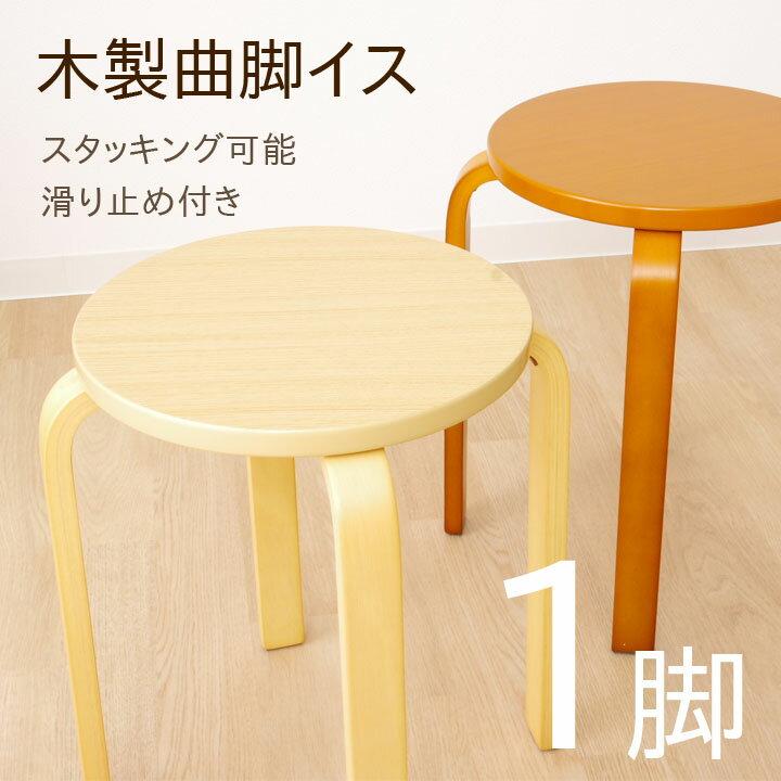 【11%OFFクーポン 9/1限定】丸椅子 木製木製曲脚イス「 21S6 」 サイズ:約40×40×44cmカラー:ナチュラル(#9849944)、ブラウン(#9849942)