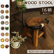 スツール木製アニマル「選べるウッドスツール」【IT】サイズ:約25×25×23〜25cm全19種類ウッドスツール腰掛北欧おしゃれ動物植物アカシアアンティーク風
