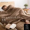 【毛布 シングルサイズ】「mofua プレミアムリッチファー毛布」【N...