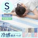 接触冷感 敷きパッド シングル「レノ シェル ボーダー」 約...