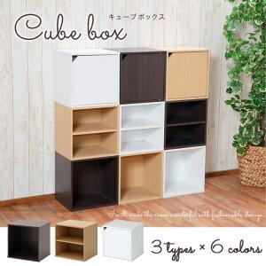 キューブボックス カラーボックス 扉付き 扉「 キューブボックス 」【IT】幅34.5×高さ34.5×奥行29.5cmキューブボックス カラーボックス ナチュラル ホワイト 白 収納 ディスプレイラック 本棚