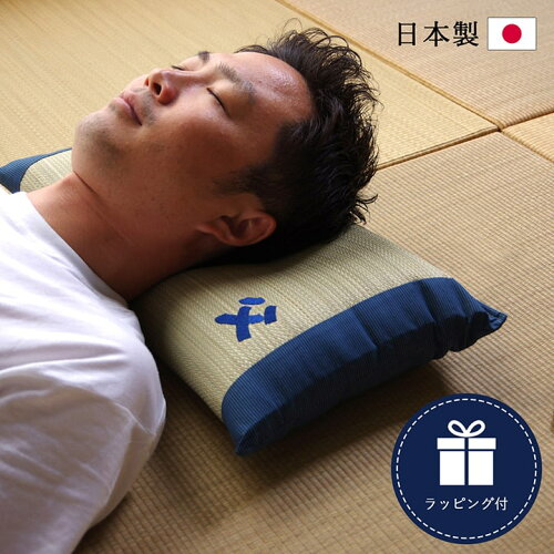 父の日ギフト 父の日 プレゼント 実用的 父の日 ギフト い草 枕 低反発 ラッピング付「 おとこの枕 」約50×30c...