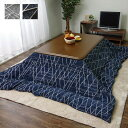 日本製 こたつ布団 正方形「 ラハティ こたつ掛け布団単品 」サイズ:約200×200cmカラー:グレー、ネイビーm&C5 こたつ掛布団 薄掛け 北欧 ビンテージ