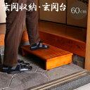 玄関台 木製 踏み台「 玄関収納・玄関台 60cm 」【IT...