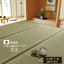 国産い草上敷きカーペット「 草津 」サイズ:江戸間1畳(88×176cm)(#1100631)い草 敷き詰め ござ 茣蓙 和室 和風 畳 たたみ いぐさ