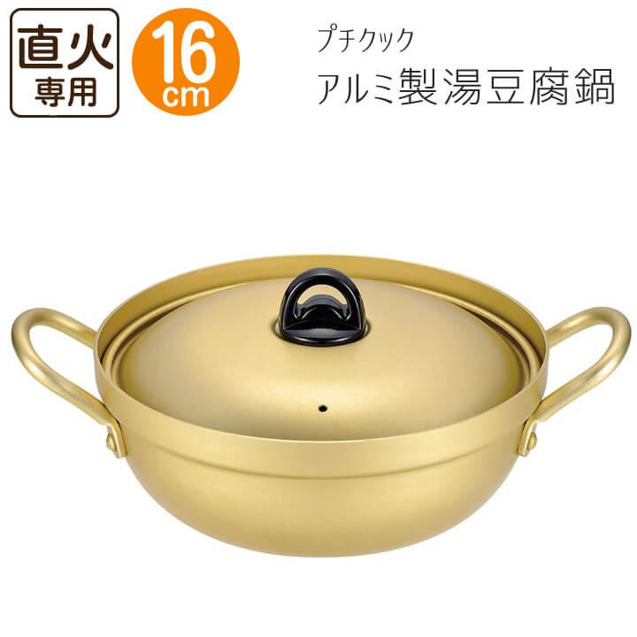 パール金属 プチクック「 アルミ製湯豆腐鍋16cm 」【IT】(#9805122) 【ガス火専用】 HB-1850 コンパクト 小さめ 一人用