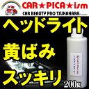 ヘッドライトクリーナー200g【決定版 即効一発仕上げ 業務...
