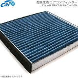 エアコンフィルター フィット GD1 GD2 GD3 GD4 80291-SAA-J01 80291-SAA-J51 80291-SAA-J71 純正交換 エアコンフィルター