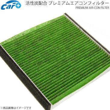 エアコンフィルター イプサム ACM21 ACM26 炭 純正交換タイプ 脱臭 消臭 活性炭配合