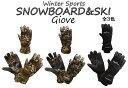 グローブ スキー スノーボード 防寒 Glove 軽量 ウィンタースポーツ 冬用 防風 登山 サイクリング スノーボードグローブ スキーグローブ レディース スノボ スノボー スキー スノボグローブ スノボーグローブ スノーグローブ 手袋 5本指