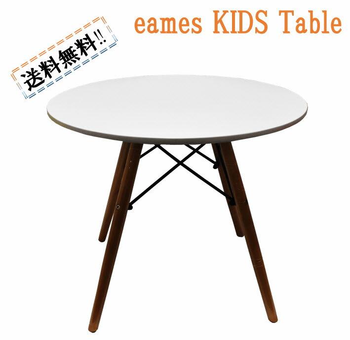 【送料無料】 イームズキッズテーブル イームズテーブル イームズチェア Eames リプロダクト キッズテーブル ミニ テーブル 子供 デザイナーズ 家具 勉強机 デザイン家具