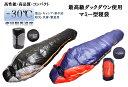【送料無料 あす楽】 寝袋 防災グッズ 地震対策 シュラフ ...