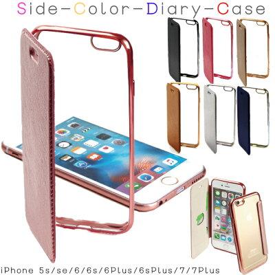 780148846f iPhone7ケース iPhone7 Plus ケース iphone6 ケース iphone7 ケース 手帳型 iphone se ケース  スマホケース iPhone 透明 iphone iphone7ケース iPhone6 plus ケース ...