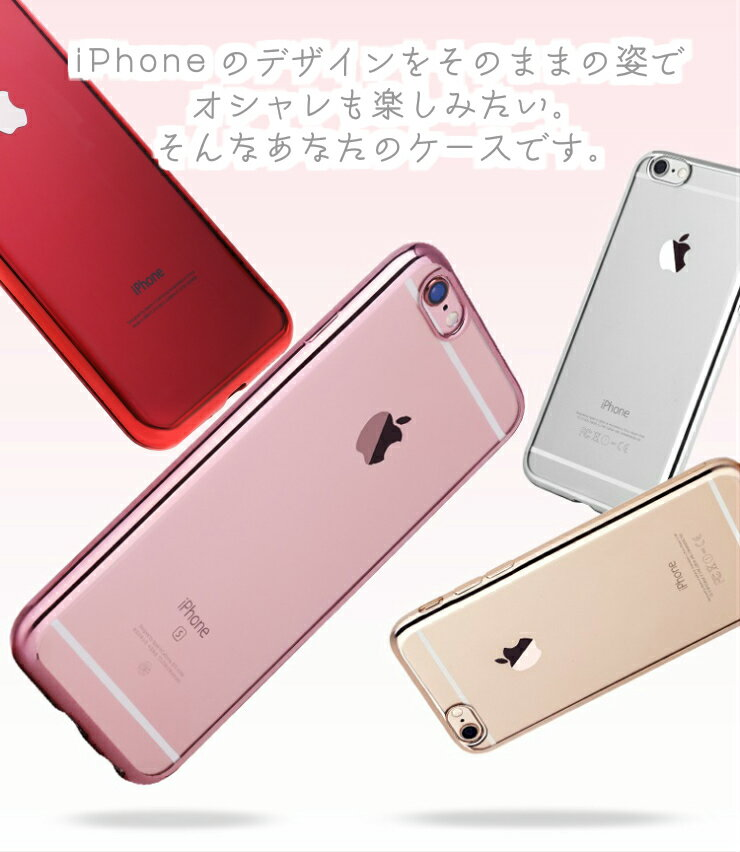 874e70f01f iphone x ケース iPhone7 iPhone8 ケース iphoneX iPhone8Plus ケース iPhone7 Plus ケース  iphone6 ケース iphone se ケース スマホケース iPhone 透明 iphone8 ...
