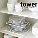 【tower】ディッシュラック 【tower】DISH STORAGE ディッシュストレージ 2段 ラック 食器棚 収納 棚整理 キッチン収納 お皿 整理 整頓 キッチン 便利 省スペース 皿立て