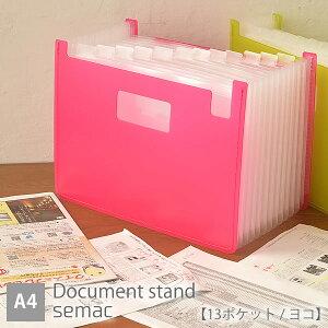 【semac クリアタイプ/A4サイズ ヨコ】ジャバラ式で伸縮自在!自立型の収納ファイルボックス