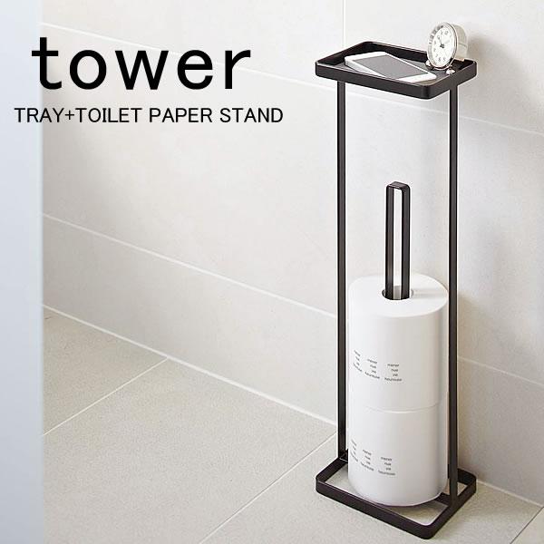 トイレットペーパースタンド【tower】トレイ+トイレットペーパースタンド TRAY+TOILET PAPER STAND トイレットペーパー トイレットペーパーホルダー ホルダー スタンド トイレ用品