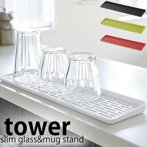 シンプル+スリム設計!安定感のあるトレイ付グラス&マグスタンド/グラススタンド/コップスタン...
