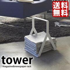 新聞ラック ☆☆【送料無料】【tower】マガジン&ニューズラック タワー magazine&…