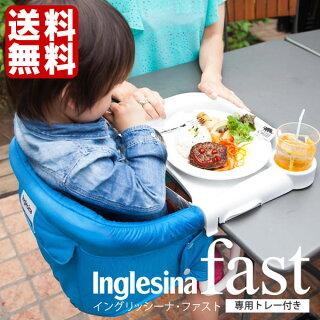 イングリッシーナファストベビーチェアInglesinafast折りたたみテーブル出産祝いハーフバースデーベビーチェアテーブルチェアブルーレーベルbluelabelギフトおしゃれオシャレ