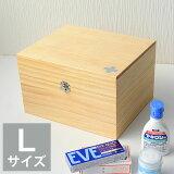 救急箱 メディスンボックス L Laluz ラルース 木 木製 薬箱 木箱 シンプル おしゃれ かわいい 収納 北欧 楽天 224536