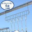 【ポイント10倍】物干し スリムハンガー6連2本組み 物干しハンガー ステンレスハンガー 洗濯物干し ハンガー ステンレス 部屋干し 室内 屋外 日本製 洗濯 洗濯ハンガー 燕三条 楽天 224536