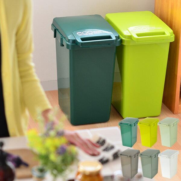 ゴミ箱 ecoコンテナスタイル おしゃれ 45L 分別 スリム 屋外 キッチン 45リットル ふた付き ごみ箱 フタ付き ダストボックス 大容量 分別ごみ箱 分別ゴミ箱 分別ダストボックス 蓋付きゴミ箱 蓋つきゴミ箱 ふたつき リビング