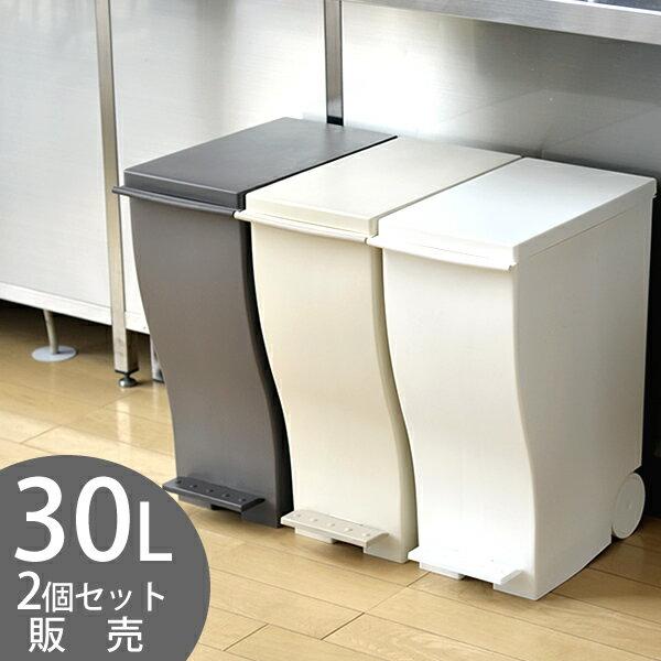 I'mD アイムディー クードスリムペダル#30 Kcud クード 33L 日本製 ふた付き おしゃれ 45リットル 袋対応 キャスター付き ペダル式 ゴミ箱 ごみ箱 分別 北欧 全7色 KUD30 【2個セット送料無料】