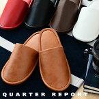 QUARTERREPORT スリッパ スキャット scat クォーターリポート おしゃれ 来客用 夏用 北欧 合皮 スリッパ フェイクレザー 白 黒 ブラウン 日本製 レザー調 合成皮革