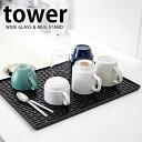 【よりどり送料無料】 水切り 水切りマット 水切りプレート tower タワー キッチン雑貨 プレート シンプル コップスタンド グラススタンド グラス置き コップ置き 水切り おしゃれ ホワイト ブラック 山崎実業 yamazaki