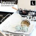 ラクール Lacour 水切りラック Ag抗菌加工 L-size シンク上 水切りカゴ 水が流れる リッチェル richell おしゃれ 抗菌 水切りの写真
